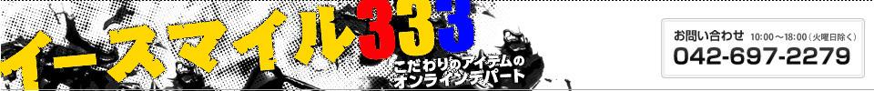 イースマイル333:レア商品・限定商品・特価品を扱うお店です。宜しくお願いします。