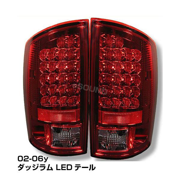 【02~06 ダッジラム ピックアップ】LEDテールランプ レッド/クリアテールライト カスタムパーツ