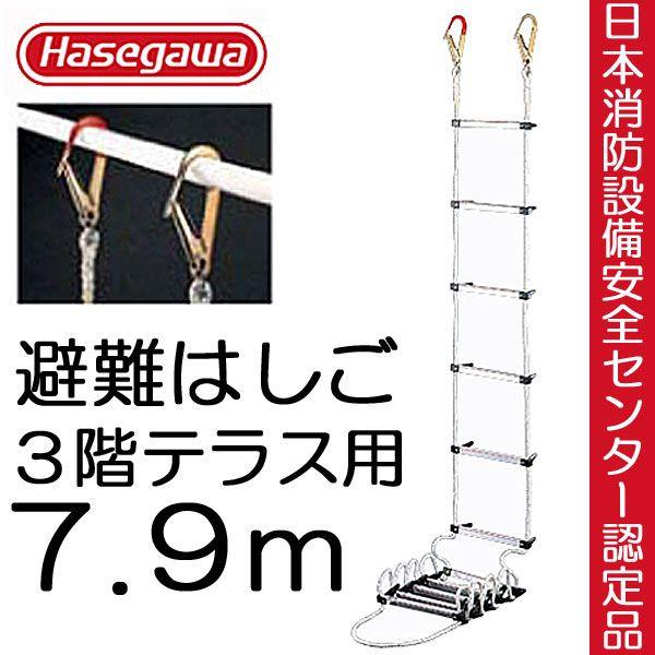 避難はしご避難ロープ避難梯子3階テラス用7.9m蛍光テープ付防災グッズ防災用品地震対策