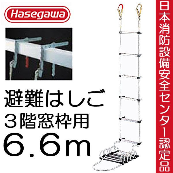避難はしご避難ロープ避難梯子3階窓枠6.6m蛍光テープ付防災グッズ防災用品地震対策