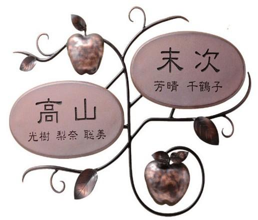 表札 真鍮表札+鉄錆焼 IR-88 二世帯用表札 りんごと葉リーフ レーザーカット表札 シンプル 外構工事 新築祝いに