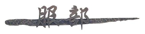 表札 アイアン表札 NL-N73 和錆表札筆 フデ 漢字 ハンドメイド表札 シンプル 外構工事 新築祝いに