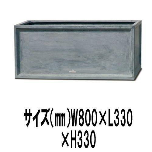 プランター 大型 植木鉢 長方形 ファイバー樹脂 鉢 アンティーク 風 LLブリティッシュP 幅800×長さ330×高さ330 底穴あり ガーデニング 園芸用品 庭作り オブジェ 深型 送料無料 寒冷地 使用可能