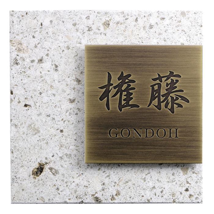 表札 大谷石 真鍮 OOYA サイン 戸建 モダン シンプル サインプレート ネームプレート 屋外 外構