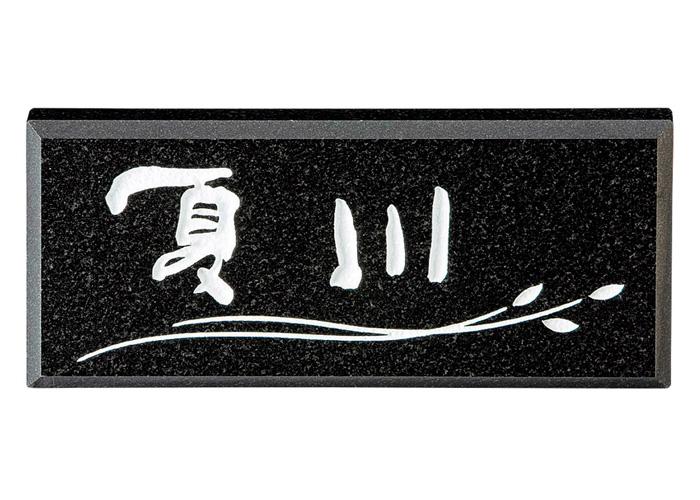 【スーパーSALE割引アイテム】 表札 黒御影石 デラックスタイプ SN-62 サイン 戸建 シンプル サインプレート ネームプレート