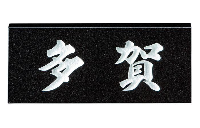 表札 黒御影石 スタンダードタイプ SN-1 サイン 戸建 シンプル サインプレート ネームプレート