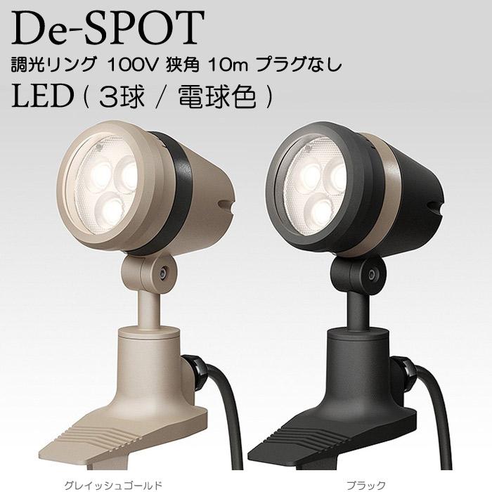 ガーデンライト 庭園灯 LED ガーデンアップライト De-SPOT 調光リング 100V 電球色 狭角 10mプラグ無し (グレイッシュゴールド / ブラック) スポットライト 照明 屋外 看板 演出照明 外灯 照明器具 おしゃれ