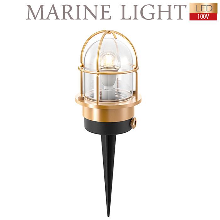 ガーデンライト 庭園灯 屋外 LED 照明 外灯 真鍮製 デッキライトシリーズ マリンライト ブラス 100V スパイクタイプ LED電球 電球色 照明器具 おしゃれ