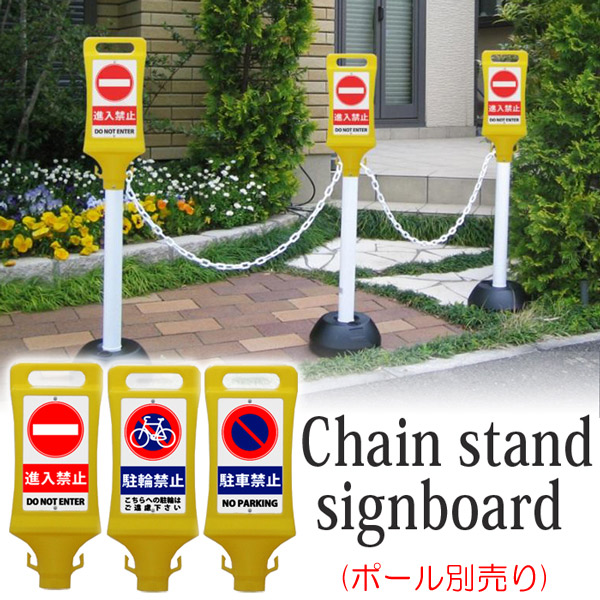 Parking place Paul parking Paul Paul chain chain stand signs