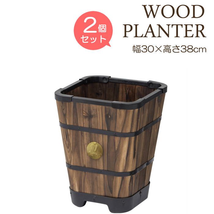 プランター 植木鉢 おしゃれ 木製 長方形 天然木 スクエアプランター S 2個セット 約幅300×奥行300×高さ380 ガーデニング 園芸用品 庭 ナチュラル 店舗 かわいい 花 特許取得 アンティーク
