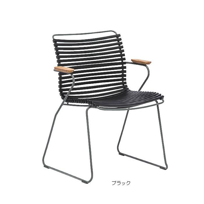 ガーデンチェア 屋外用 ガーデンファニチャー HOUE(ホウエ) クリック ダイニングチェア ブラック 高級 おしゃれ チェアー イス 椅子 屋外 ファニチャー 家具 庭 テラス