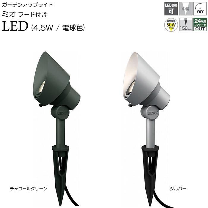 ガーデンライト 庭園灯 LED 12V ガーデンアップライト ミオ 4.5W フード 電球色 (シルバー / チャコールグリーン) スポットライト 照明 屋外 看板 演出照明 外灯 照明器具 おしゃれ