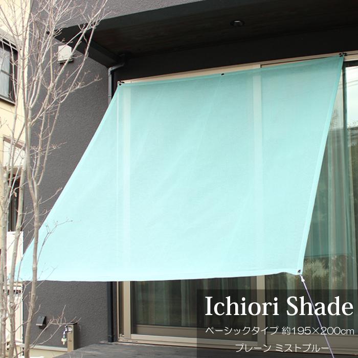 日よけ 日除け シェード オーニング スクリーン すだれ 窓 おしゃれ 高級 上質 ichiori shade プレーン ミストブルー 約195×200cm 取付金具・ロープ付き 折り畳み 折りたたみ 暑さ対策 紫外線対策