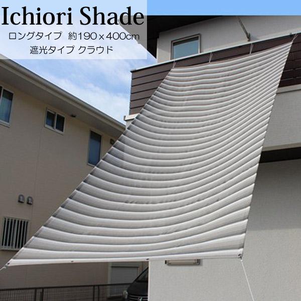 日よけ 日除け シェード オーニング スクリーン すだれ 窓 おしゃれ 高級 上質 ichiori shade 遮光 4m ロングタイプ クラウド 約190x400cm 取付用ロープ付き 暑さ対策 紫外線対策