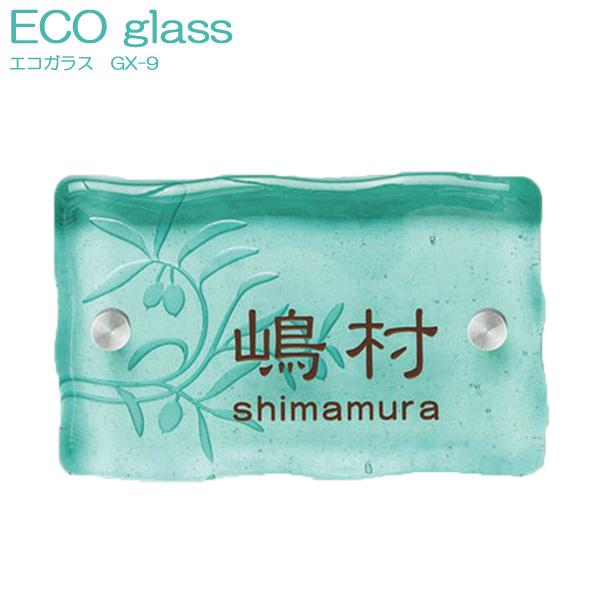 表札 ガラス ガラス表札 エコガラス Eco glass GX-9 リサイクルガラス 再利用 ネームプレート 戸建 外構 店舗 看板 おしゃれ