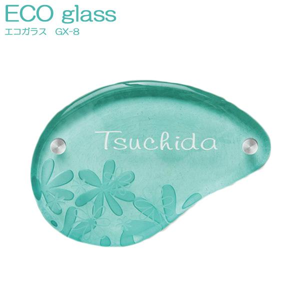 表札 ガラス ガラス表札 エコガラス Eco glass GX-8 リサイクルガラス 再利用 ネームプレート 戸建 外構 店舗 看板 おしゃれ