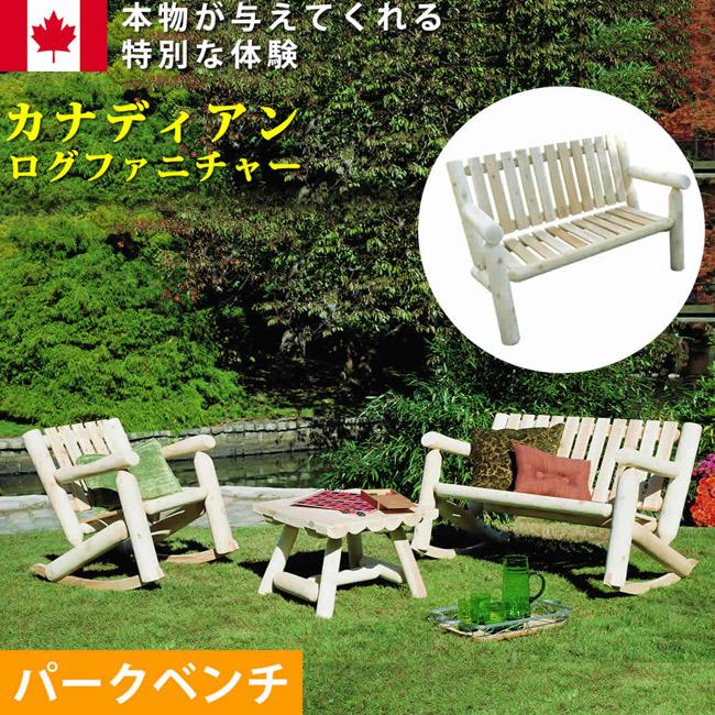 ガーデンベンチ 屋外用 ガーデンファニチャー 天然木 Cedar Looks パークベンチ NO6 組立式 カナダ ホワイトシダー 防虫 抗菌 代引き不可