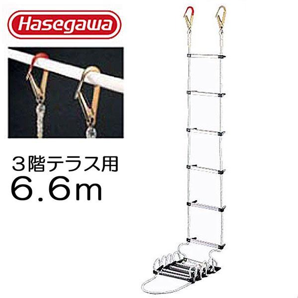 避難はしご 避難ロープ 避難梯子 3階 テラス用 6.6m 蛍光テープ付 防災グッズ 防災用品 地震対策