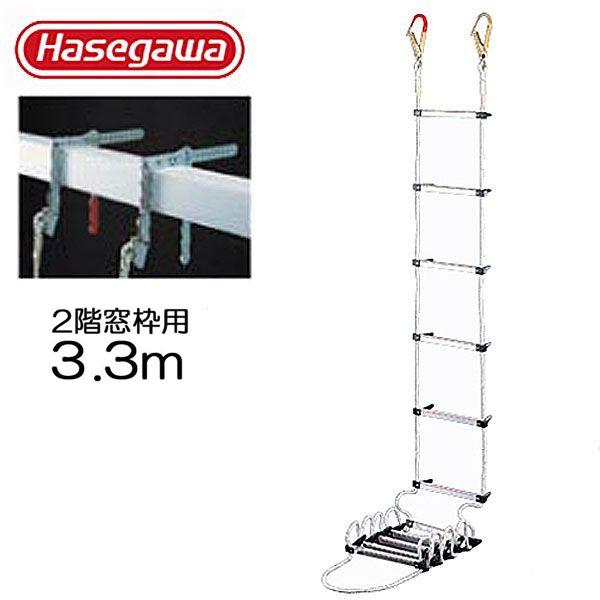 避難はしご 避難ロープ 避難梯子 2階 窓枠用 3・3m 蛍光テープ付 防災グッズ 防災用品 地震対策