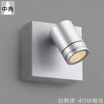 屋外 照明 スポットライト LED一体型 白熱球40W相当 中角 防雨型 幅-□80 サテンシルバー 照明器具