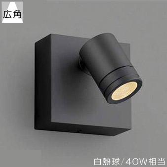 屋外 照明 スポットライト LED一体型 白熱球40W相当 広角 防雨型 幅-□80 サテンブラック 照明器具