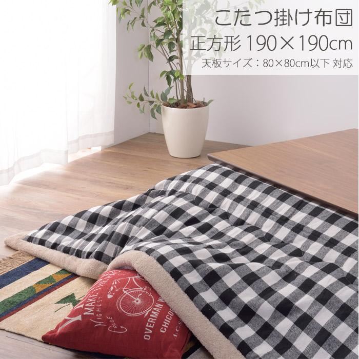薄掛け こたつ布団 単品 正方形 ギンガムチェック 190×190cm ホワイト