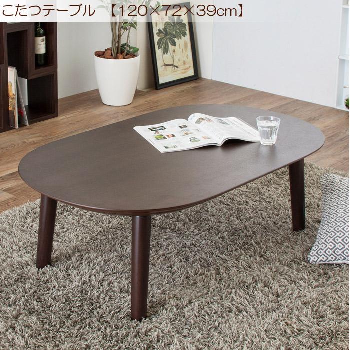 こたつテーブル ベル カーボン フラットヒーター300W 手元コントローラー付 ブラウン W120×D72×H39cm