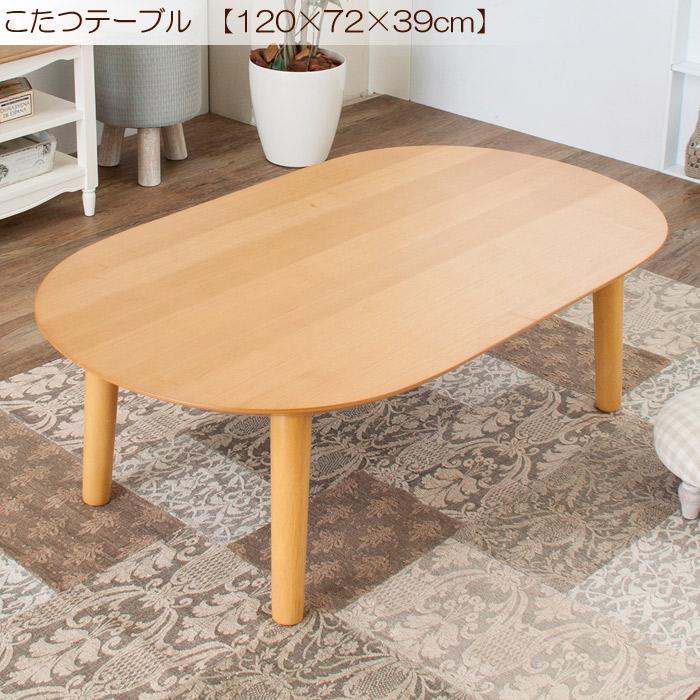こたつテーブル ベル カーボン フラットヒーター300W 手元コントローラー付 ナチュラル W120×D72×H39cm