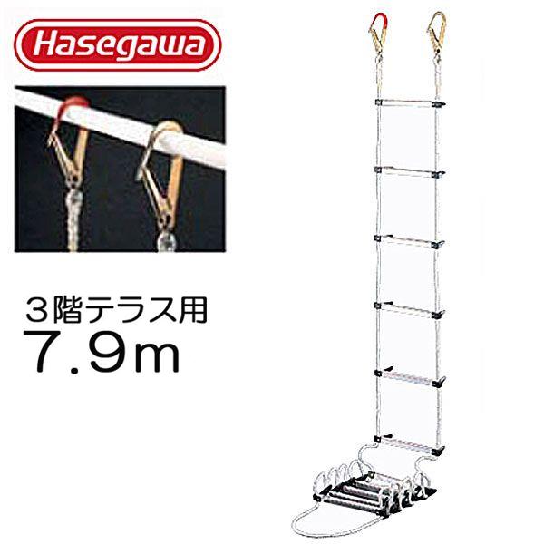 避難はしご 避難ロープ 避難梯子 3階 テラス用 7.9m 蛍光テープ付 防災グッズ 防災用品 地震対策