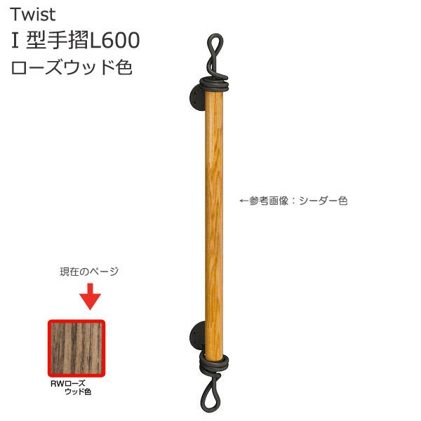 手すり 階段 室内壁付手摺 ツイスト 室内I型手摺L600 ローズウッド色 天然木 おしゃれ