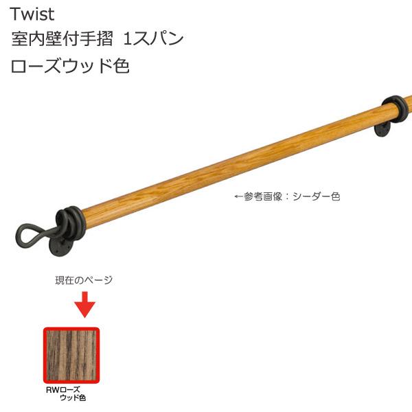 手すり 階段 室内壁付手摺 ツイスト 階段壁付手摺 1スパン ローズウッド色 天然木 おしゃれ