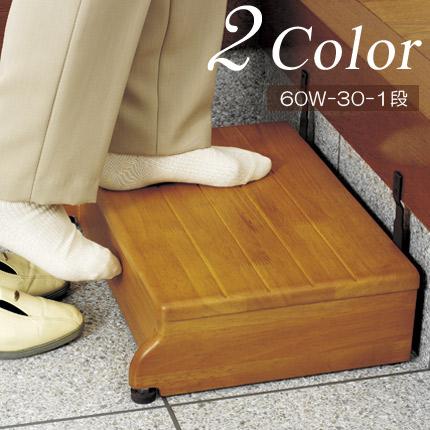 【300円OFFクーポン配布中】 玄関 踏み台 木製 ステップ 1段タイプ 幅60×踏面30×高さ12cm