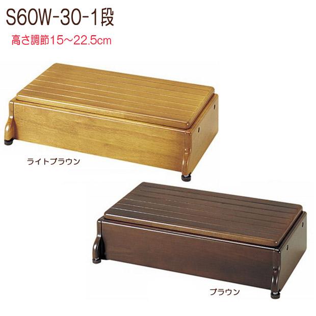 玄関 踏み台 木製 ステップ 1段 高さ調節タイプ 幅60×踏面30×高さ15・17.5・20・22.5cm