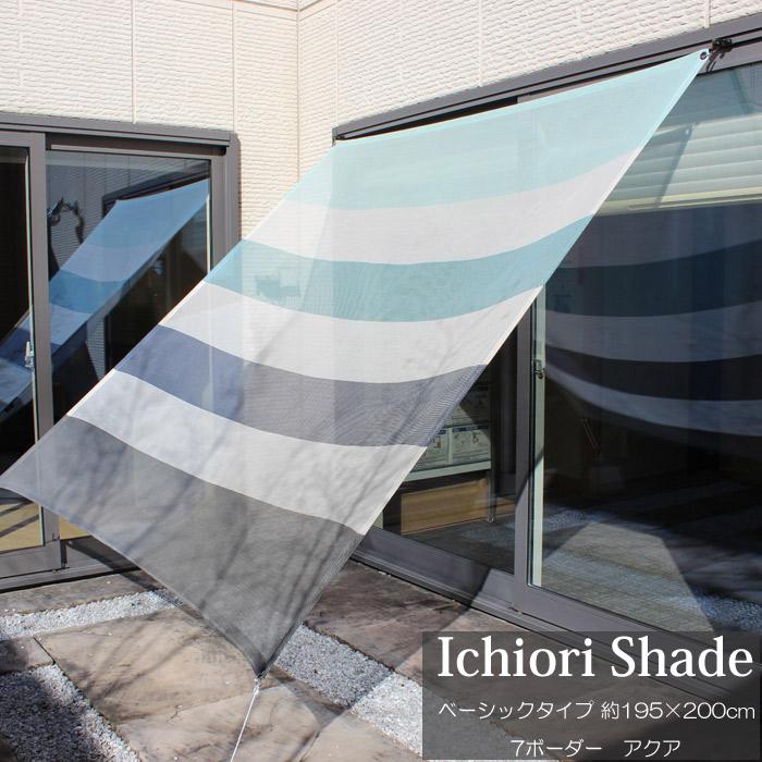 日よけ 日除け シェード オーニング スクリーン すだれ 窓 おしゃれ 高級 上質 ichiori shade 7ボーダー アクア 約195×200cm 取付金具・ロープ付き 折り畳み 折りたたみ 暑さ対策 紫外線対策