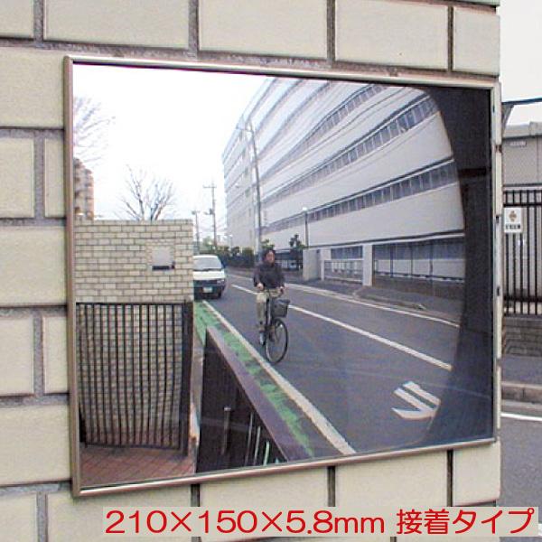 駐車場 車庫 カーブミラー 鏡 道路反射鏡 フラット型凸面機能ミラー 210×150(接着タイプ) 車出口 室内・屋外両用
