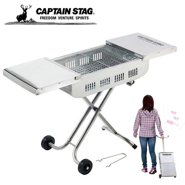 CAPTAIN STAG キャプテンスタッグ バーベキューコンロ ビートル ステンレス キャリング グリル 3~4人用 バーベキューグリル BBQ キャンプ アウトドア