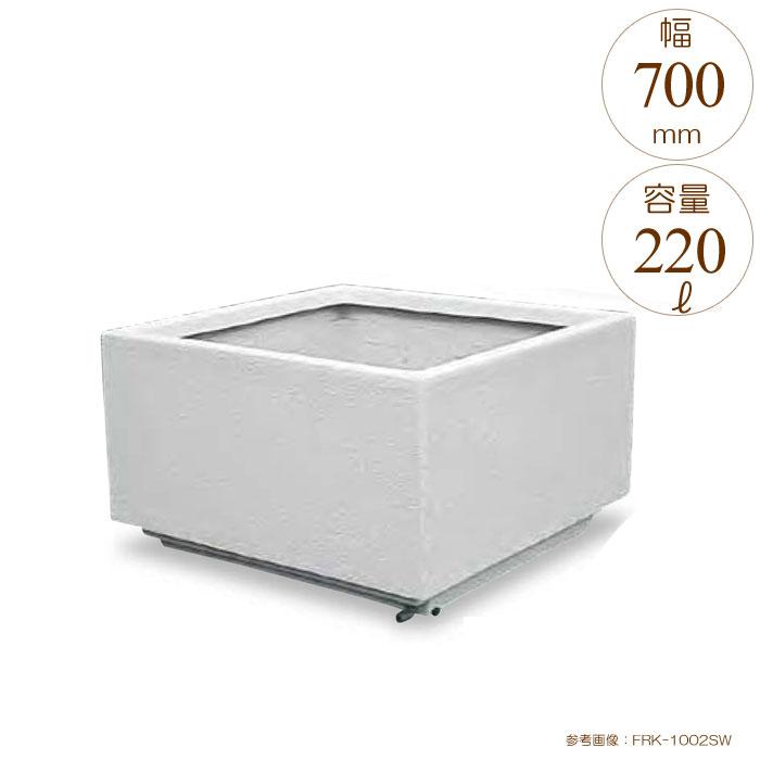 プランター 大型 長方形 植木鉢 大型FRPプランター シリーズ ホワイト W700×D700×H550mm ガーデニング 園芸用品 【代引不可】
