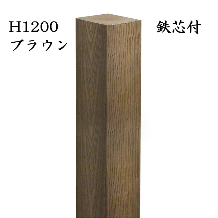 玄関 アプローチ 門柱 柱 凹凸木目模様 人工木材 デザインポール ブラウン 鉄芯300mm付 H1200 90角柱 フェンス デザイン柱 装飾 diy