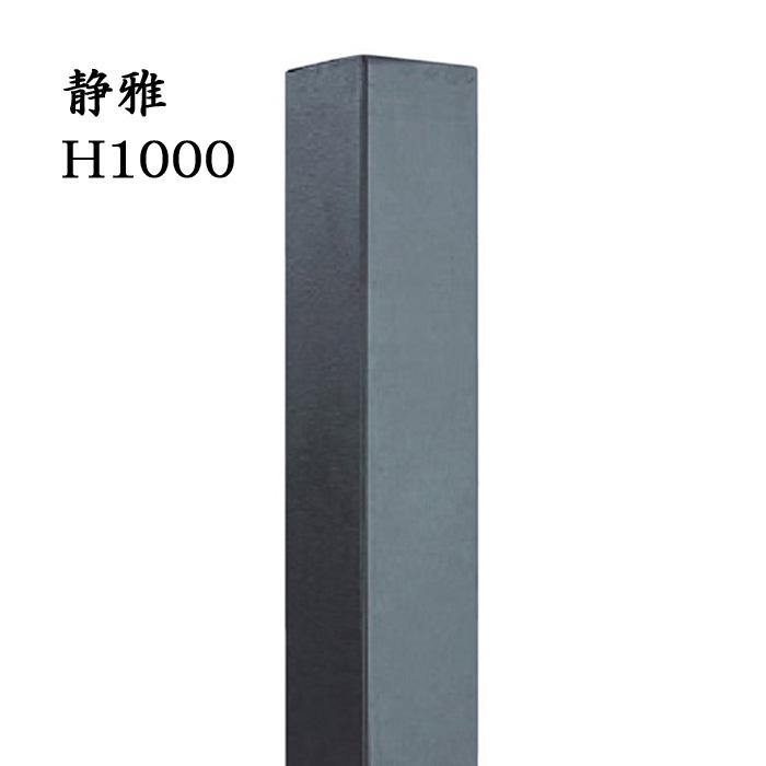 玄関 アプローチ 門柱 柱 三州いぶし瓦 いぶし銀 いぶし陶木 静雅 H1000×90角 フェンス デザイン柱 装飾 納品2カ月 diy