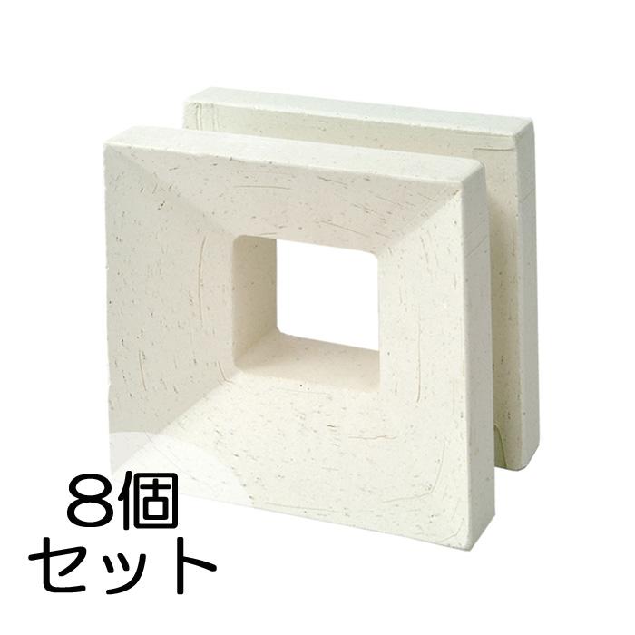 ブロック 塀 アプローチ エントランス せっき質無釉ブロック ポーラスブロック150 白土 C(配筋溝あり・4本角溝) 8個セット単位 屋外壁 diy