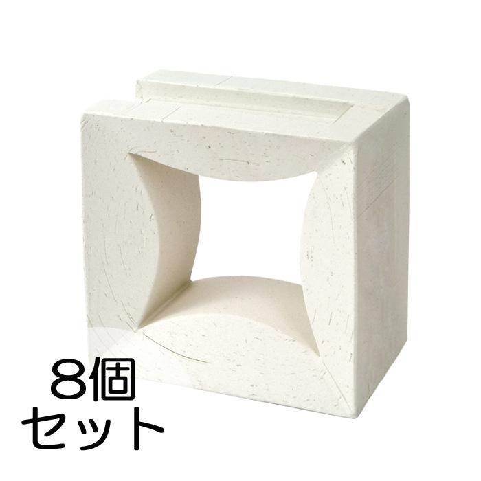 ブロック 塀 アプローチ エントランス せっき質無釉ブロック ポーラスブロック150コーナー 白土 D(配筋溝あり・1面フラット) 8個セット単位 屋外壁 diy