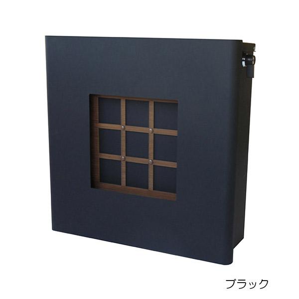 ポスト 郵便受け 壁掛け郵便ポスト デザインポスト イオリ 上入れ前出し 錠付き ブラック スタンド対応可