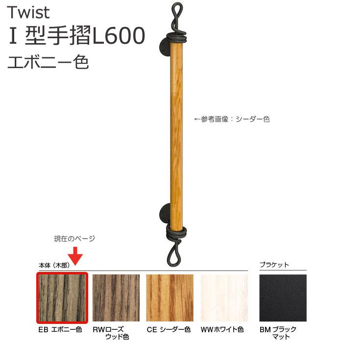手すり 階段 室内壁付手摺 ツイスト 室内I型手摺L600 エボニー色 天然木 おしゃれ