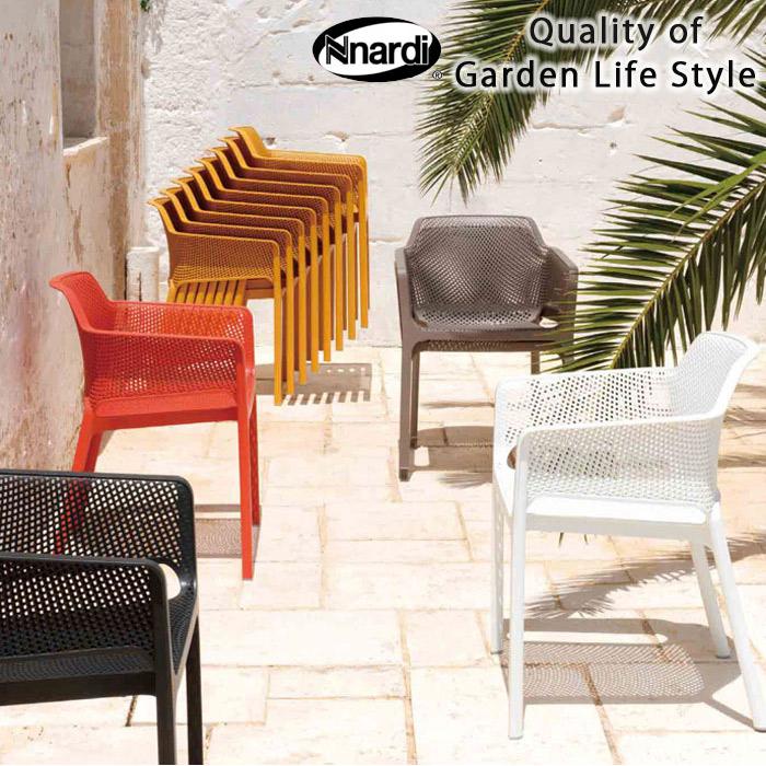 ガーデンチェア スタッキングチェア 重ね置き 屋外用 ガーデンファニチャー プラスチック Nardi ネットチェアー 選べる5色 完成品 イス 椅子 カフェ リゾート 公共 商業 施設