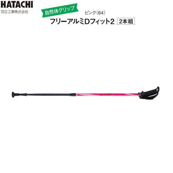 フリーアルミDフィット2 WH1022 ピンク 羽立工業株式会社 杖 つえ ステッキ伸縮 軽い 歩行 介護 高齢者 ウォーキング