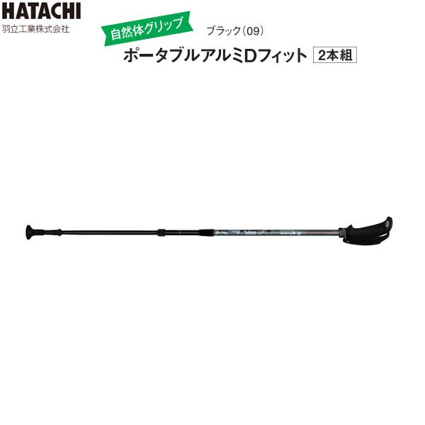 ポータブルアルミDフィット WH1050 ブラック 3段伸縮 羽立工業 2本1組 杖 つえ ステッキ伸縮 折り畳み 軽い 歩行 介護 高齢者 ノルディック