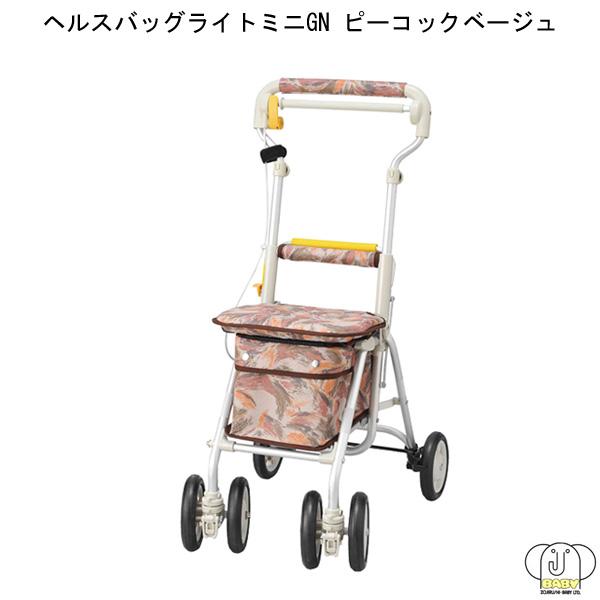 シルバーカー 軽量 座れる ヘルスバッグライトミニGN ピーコックベージュ 象印ベビー シルバーカート 椅子付き 手押し車 歩行補助具 歩行器 高齢者 老人 軽量 おしゃれ 買い物 散歩 カート 敬老の日 プレゼント