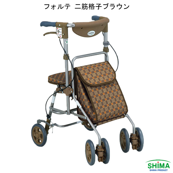手押し車 高齢者 座れる フォルテ 二筋格子 ブラウン 茶 島製作所 軽量 折りたたみ シルバーカー シルバーカート 歩行器 高齢者 介護 歩行補助具 介護用 老人 ショッピングカート おしゃれ コンパクト 椅子付き