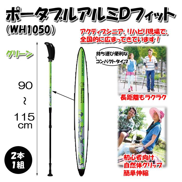 杖 つえ ステッキ伸縮 折り畳み 軽い 歩行 介護 高齢者 ノルディック 敬老の日 ポータブルアルミDフィット WH1050 グリーン 3段伸縮 贈り物 プレゼント