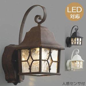玄関照明 玄関 照明 LED 門柱灯 門灯 外灯 屋外AU42402L アンティーク/AU42403L 黒色 /AU42403L 白色 人感センサー付 マルチタイプ 電球色 白熱灯60W相当
